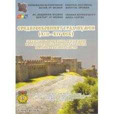 Средновековният град Шумен - XIII - XIV век
