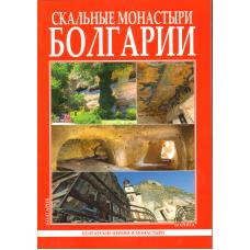 Скални манастири в България