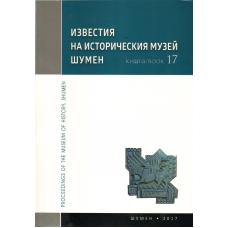 Известия на Шуменския музей - 17