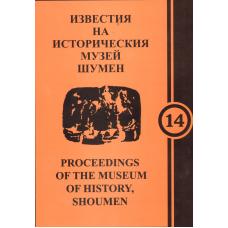 Известия на Историческия музей Шумен - 14