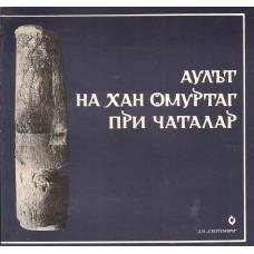 Аулът на хан Омуртаг при Чаталар