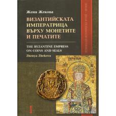 Византийската императрица върху монетите и печатите