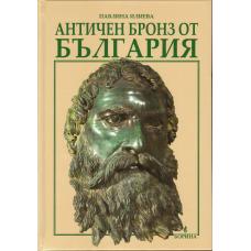 Античен бронз от България