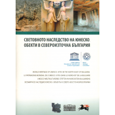 Световното наследство на ЮНЕСКО. Обекти в Североизточна България