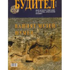 Будител - Нашият музей Шумен