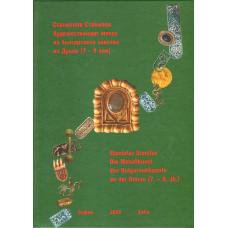 Станислав Станилов Художественият метал на българското ханство на Дунав (7 - 9 век)
