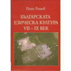 Българската езическа култура 7-9 век