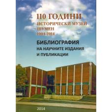 110 години Исторически музей Шумен 1904 - 2014
