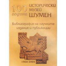 100 години  Исторически музей Шумен